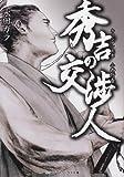 秀吉の交渉人 / 永田 ガラ のシリーズ情報を見る