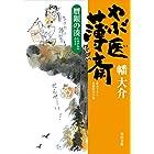 やぶ医薄斎 贋銀の湊<やぶ医薄斎> (角川文庫)