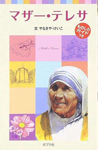 マザー・テレサ―子どもの伝記〈2〉 (ポプラポケット文庫)の詳細を見る