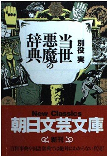 当世悪魔の辞典 (朝日文芸文庫)の詳細を見る