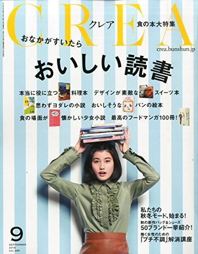 CREA (クレア) 2014年 09月号 [雑誌]の詳細を見る