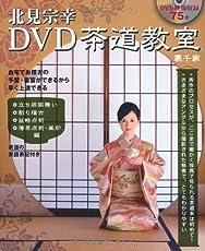 北見宗幸DVD茶道教室―裏千家 (DVDブック)