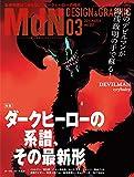 月刊MdN 2018年3月号(特集:ダークヒーローの系譜、その最新形)[雑誌]