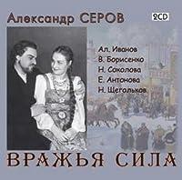 "Serov Alexander ""Power of the Fiend"" / Opera excerpts (2CD)"