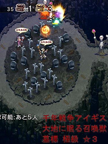ビデオクリップ: 千年戦争アイギス 大地に眠る召喚獣 墓標 極級 ☆3