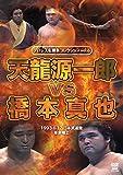 プロレス名勝負シリーズ vol.6 天龍源一郎 vs 橋本真也 1993.6.17 ...[DVD]