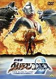 劇場版 ウルトラマンコスモス2 THE BLUE PLANET[DVD]