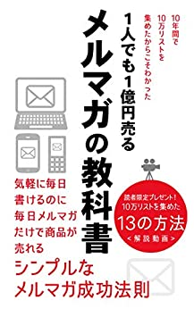 [羽田野 哲平]の1人でも1億円売るメルマガの教科書