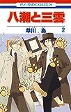 八潮と三雲 2 (花とゆめコミックス)
