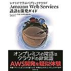 シナリオで学ぶパブリッククラウドAmazon Web Services 設計&開発ガイド