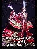 ミュージック・クリップ「Sante!!」~花組『Sante!!』より~