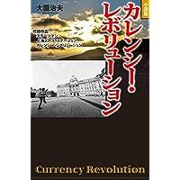 カレンシー・レボリューション (小説集)