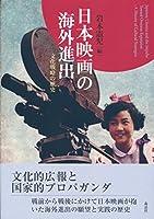 日本映画の海外進出──文化戦略の歴史