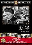 断崖 [DVD] FRT-107