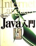Java入門 (Internet Language)