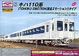 Nゲージ 10-936 キハ110系 東北エモーションタイプ 3両セット