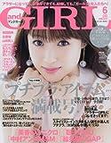 andGIRL(アンドガール) 2016年 06 月号 [雑誌]   (エムオン・エンタテインメント)