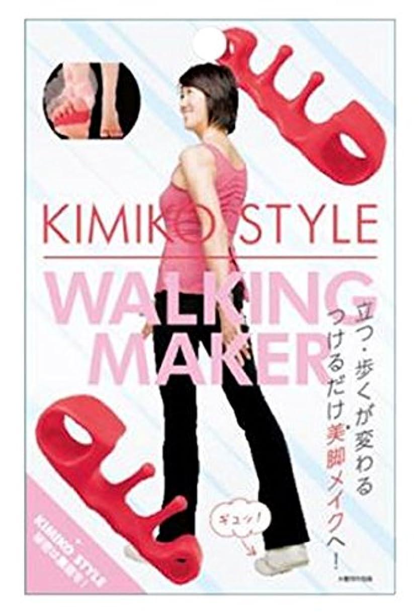 に肉腫敬の念KIMIKO STYLE WALKING MAKER キミコスタイルウォーキングメーカー