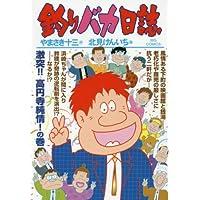 釣りバカ日誌 (96) (ビッグコミックス)