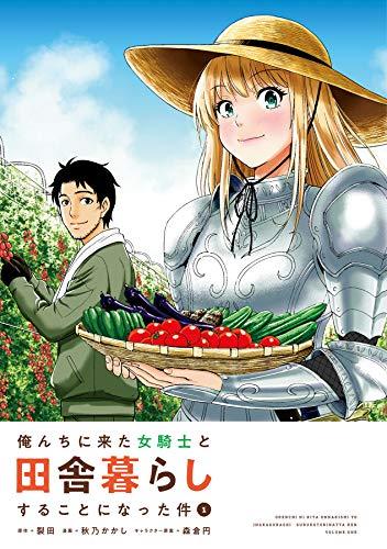 俺んちに来た女騎士と田舎暮らしすることになった件 (1)