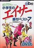 小学生のエイサー振付ベスト7 (教育技術MOOK よくわかるDVDシリーズ)