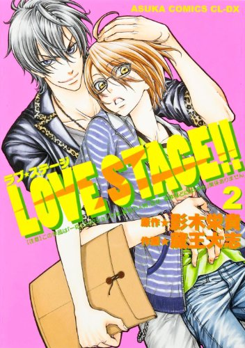 LOVE STAGE! !  第2巻 (あすかコミックスCL-DX)の詳細を見る