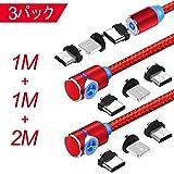 マグネット式 充電ケーブル,3in1 充電ケーブル,L字型 USBケーブル, 360度回転,3パック(1M+1M+2M)(レッド)