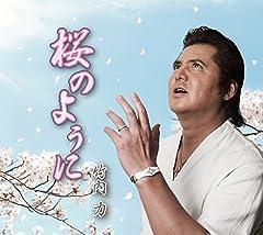 竹内力「桜のように」の歌詞を収録したCDジャケット画像