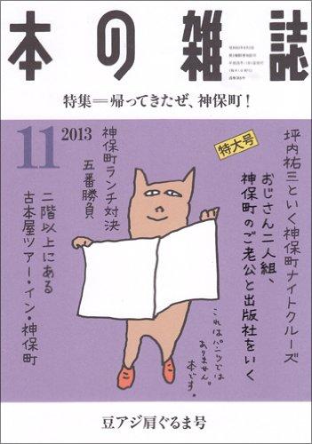 本の雑誌365号