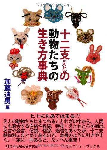 十二支(えと)の動物たちの生き方事典 (コミュニティ・ブックス)