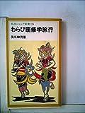 わらび座修学旅行 (岩波ジュニア新書 124)