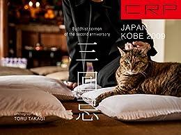 [タカギトオル]のCRP JAPAN KOBE 2009: 三回忌 Buddhist sermon of the second anniversary