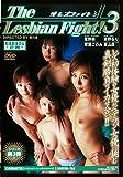 ザ・レズファイト3 [DVD]
