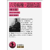 六号病棟・退屈な話(他5篇) (岩波文庫)