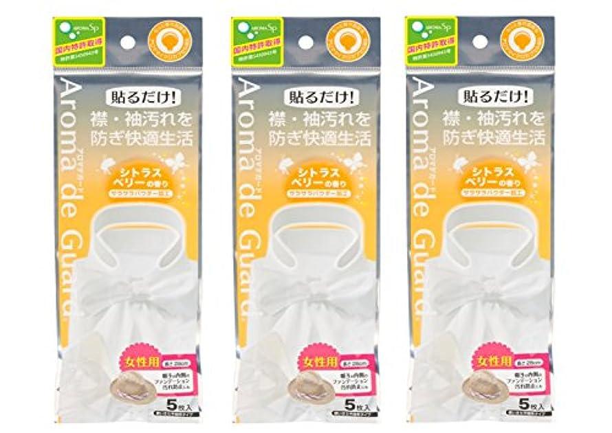 薬理学違反レモンアロマdeガード シトラスベリー 3袋セット