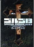 ゴルゴ13 SPECIAL EDITION 絶対絶命 (SPコミックスコンパクト)