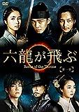 [DVD]六龍が飛ぶ(ノーカット版) DVD-BOX 第一章