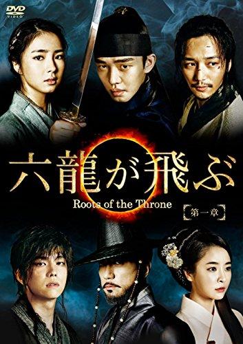 六龍が飛ぶ(ノーカット版) DVD-BOX 第一章