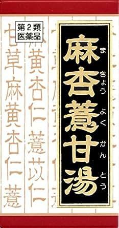 【第2類医薬品】麻杏ヨク甘湯エキス錠クラシエ 180錠