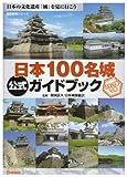 日本100名城公式ガイドブック―日本の文化遺産「城」を見に行こう (歴史群像シリーズ)