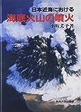 日本近海における海底火山の噴火