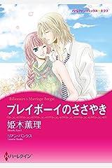 プレイボーイのささやき (ハーレクインコミックス) Kindle版