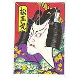 インテリア 手描き【和凧】特大角凧 縦67×横47cm【ワ-5ヨ】歌舞伎絵 松王丸