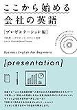 CD付 ここから始める会社の英語 プレゼンテーション編