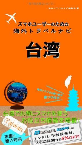 スマホユーザーのための海外トラベルナビ 台湾(ゴマブックス)...