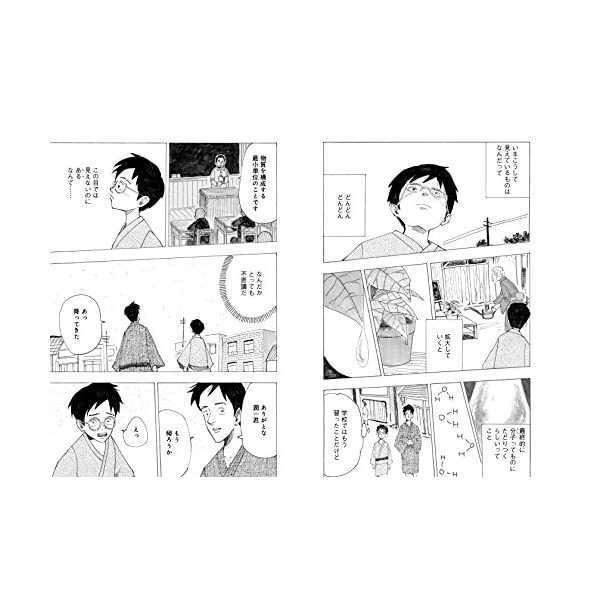漫画 君たちはどう生きるかの紹介画像19