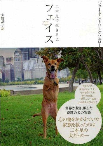 フェイス 二本足で生きる犬の詳細を見る