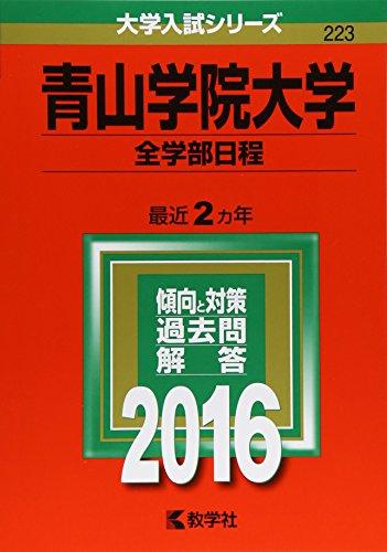 青山学院大学(全学部日程) (2016年版大学入試シリーズ)
