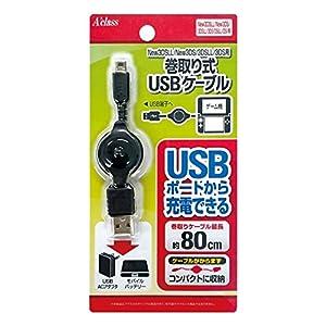 New3DSLL/New3DS/3DSLL/3DS用巻取り式USBケーブル (2016年4月下旬発売予定)