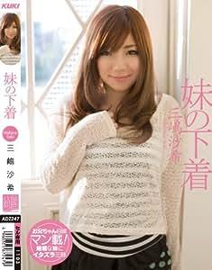 妹の下着 三嶋沙希 [DVD]